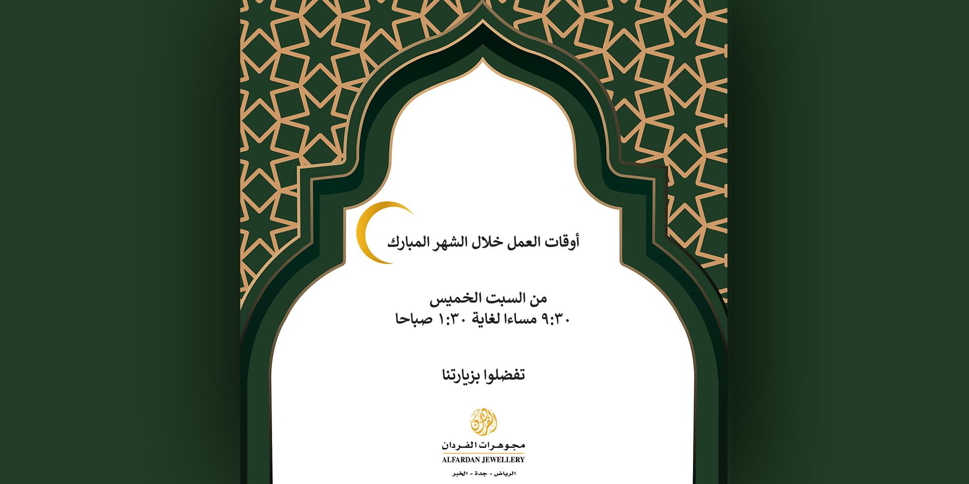 1618525884_1_Ramadan2.jpg
